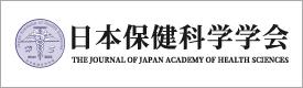 日本保健科学学会