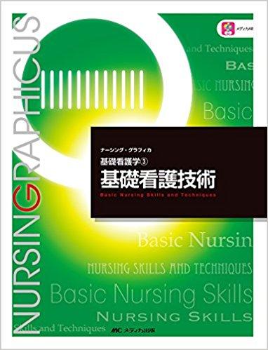 ナーシング・グラフィカ 基礎看護学(3):基礎看護技術 第6版の表紙画像