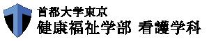 首都大学東京 健康福祉学部 看護学科