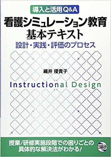 看護シミュレーション教育基本テキスト:設計・実践・評価のプロセスの表紙画像