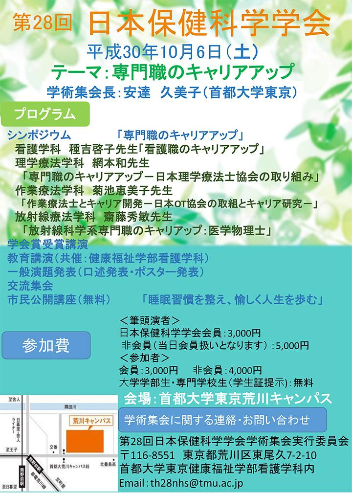 2018年10月6日(土)第28回日本保健科学学会学術集会を開催します。のアイキャッチ画像