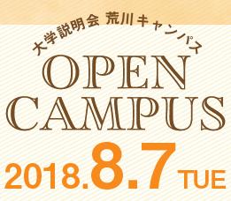 2018年8月7日に首都大学東京荒川キャンパスのオープンキャンパスが開催されました。のアイキャッチ画像