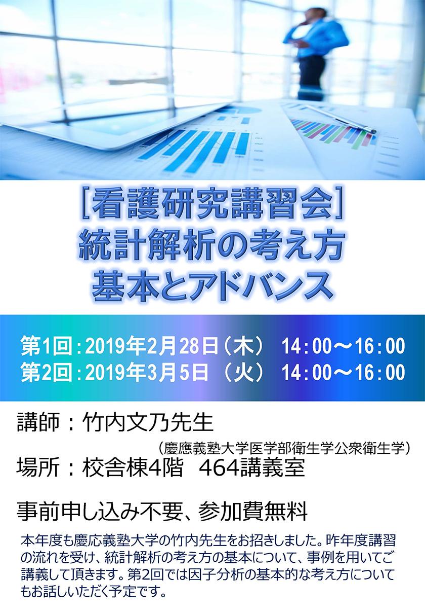看護研究講習会「統計解析の考え方 基本とアドバンス」が2019年2月28日/3月5日にを開催