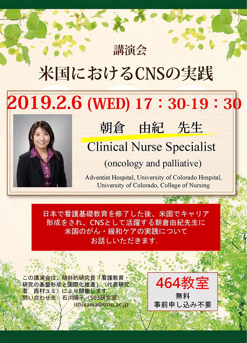 講演会「米国におけるCNSの実践」が2019年2月6日(水)(17:30~19:30)に開 催
