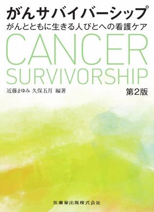 がんサバイバーシップ 第2版  がんとともに生きる人びとへの看護ケアの表紙画像