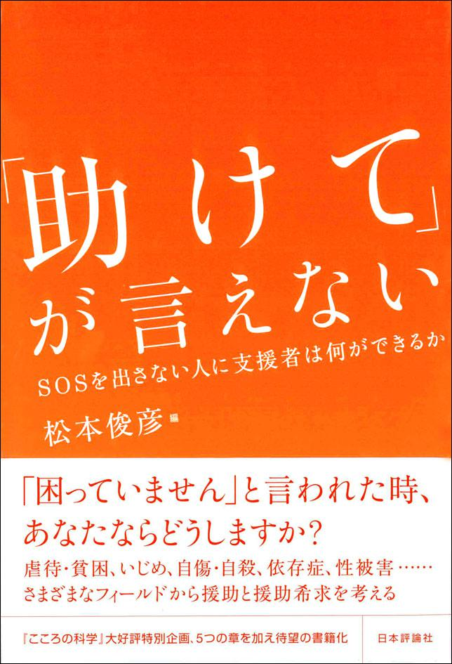 「助けて」が言えない SOSを出さない人に支援者は何ができるかの表紙画像