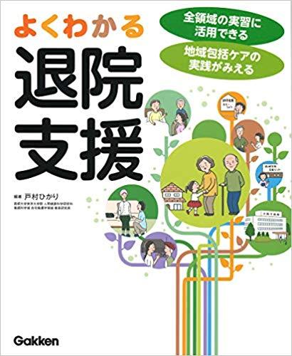 戸村ひかり筆 書籍 「よくわかる退院支援」の表紙画像