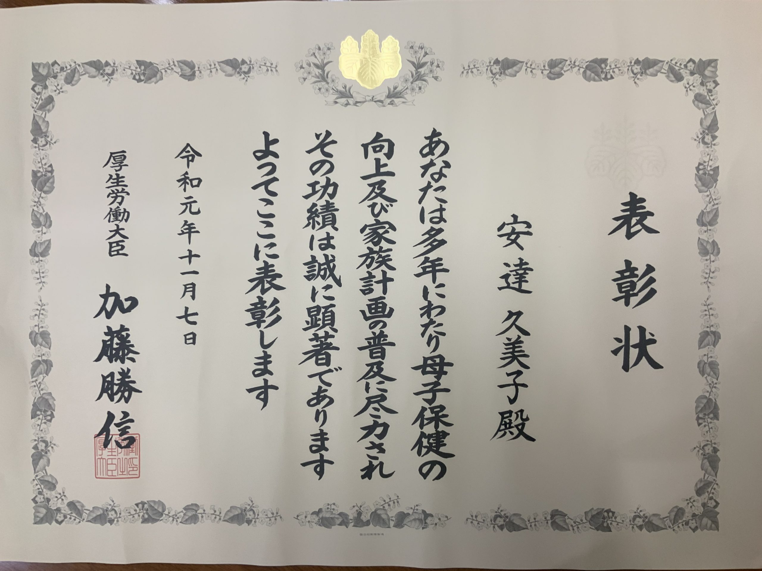 本学の安達久美子教授が、「令和元年度母子保健家族計画事業功労者厚生労働大臣表彰」を受賞しました。の画像