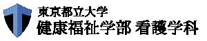 東京都立大学 健康福祉学部 看護学科