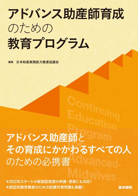 アドバンス助産師育成のための教育プログラムの表紙画像