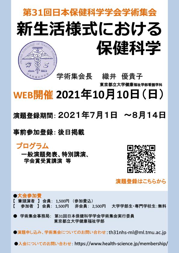 第31回日本保健科学学会学術集会のご案内のアイキャッチ画像