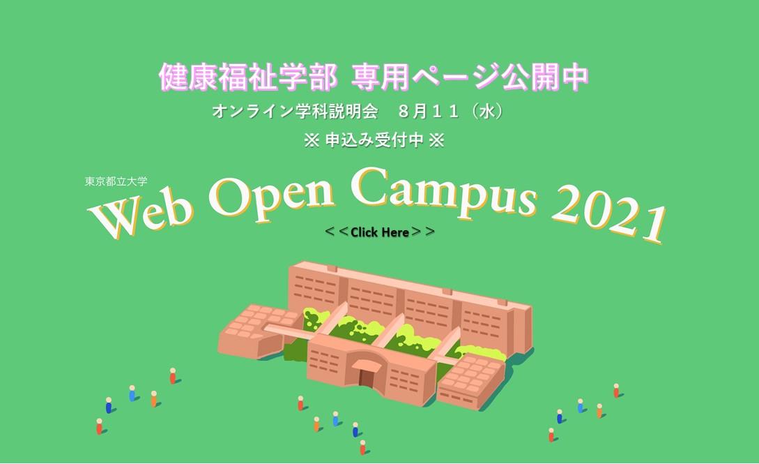 Web大学説明会(オープンキャンパス)のアイキャッチ画像