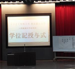 東京都立大学人間健康2021年度9月 科学研究科の学位記授与式の様子