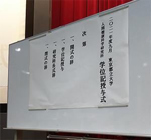 東京都立大学人間健康2021年度9月 科学研究科の学位記授与式の様子 次第